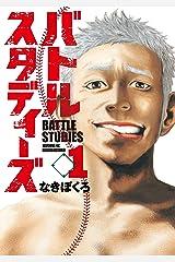バトルスタディーズ(1) (モーニングコミックス) Kindle版