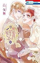 表紙: 黒伯爵は星を愛でる 10 (花とゆめコミックス) | 音久無