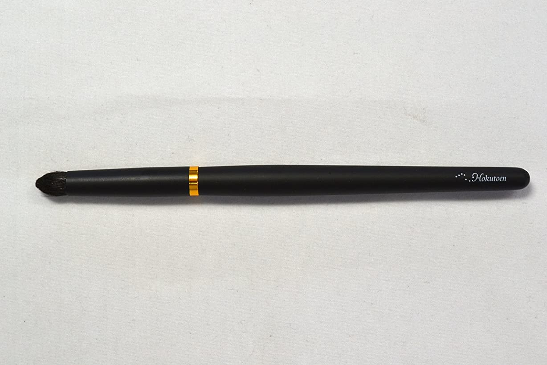 シニス整然としたする必要がある熊野筆 北斗園 HBSシリーズ ノーズアイシャドウブラシ(黒)