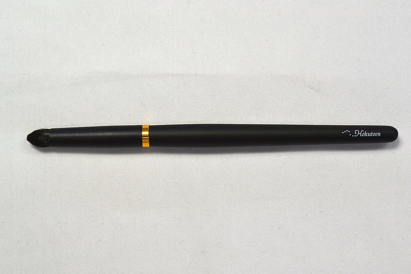 爆発するジェーンオースティンブラウン熊野筆 北斗園 HBSシリーズ ノーズアイシャドウブラシ(黒)