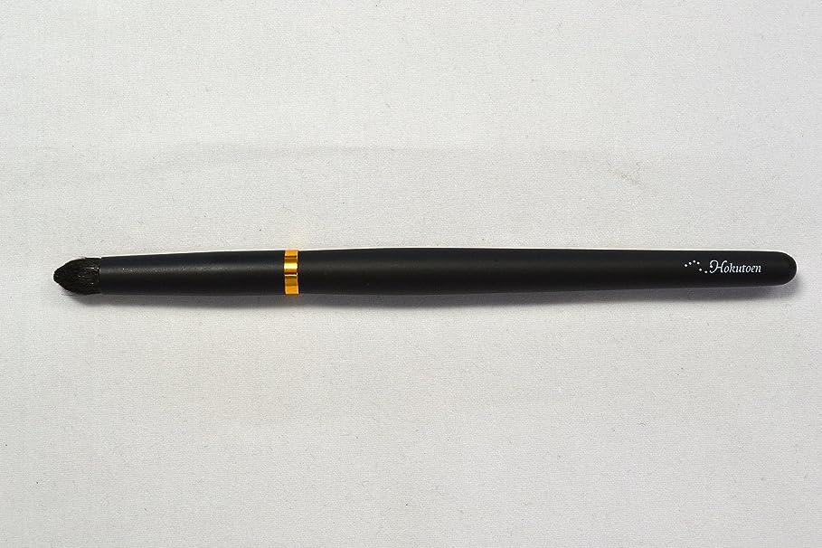 ガチョウ連合オーバーコート熊野筆 北斗園 HBSシリーズ ノーズアイシャドウブラシ(黒)