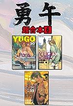 勇午 超合本版(6) (アフタヌーンコミックス)