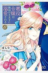 悪役令嬢は隣国の王太子に溺愛される 8 (B's-LOG COMICS) Kindle版
