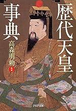 表紙: 歴代天皇事典 (PHP文庫) | 高森 明勅