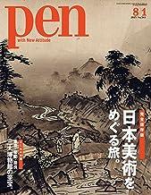 表紙: Pen (ペン) 2013年 8/1号 [雑誌] | Pen編集部