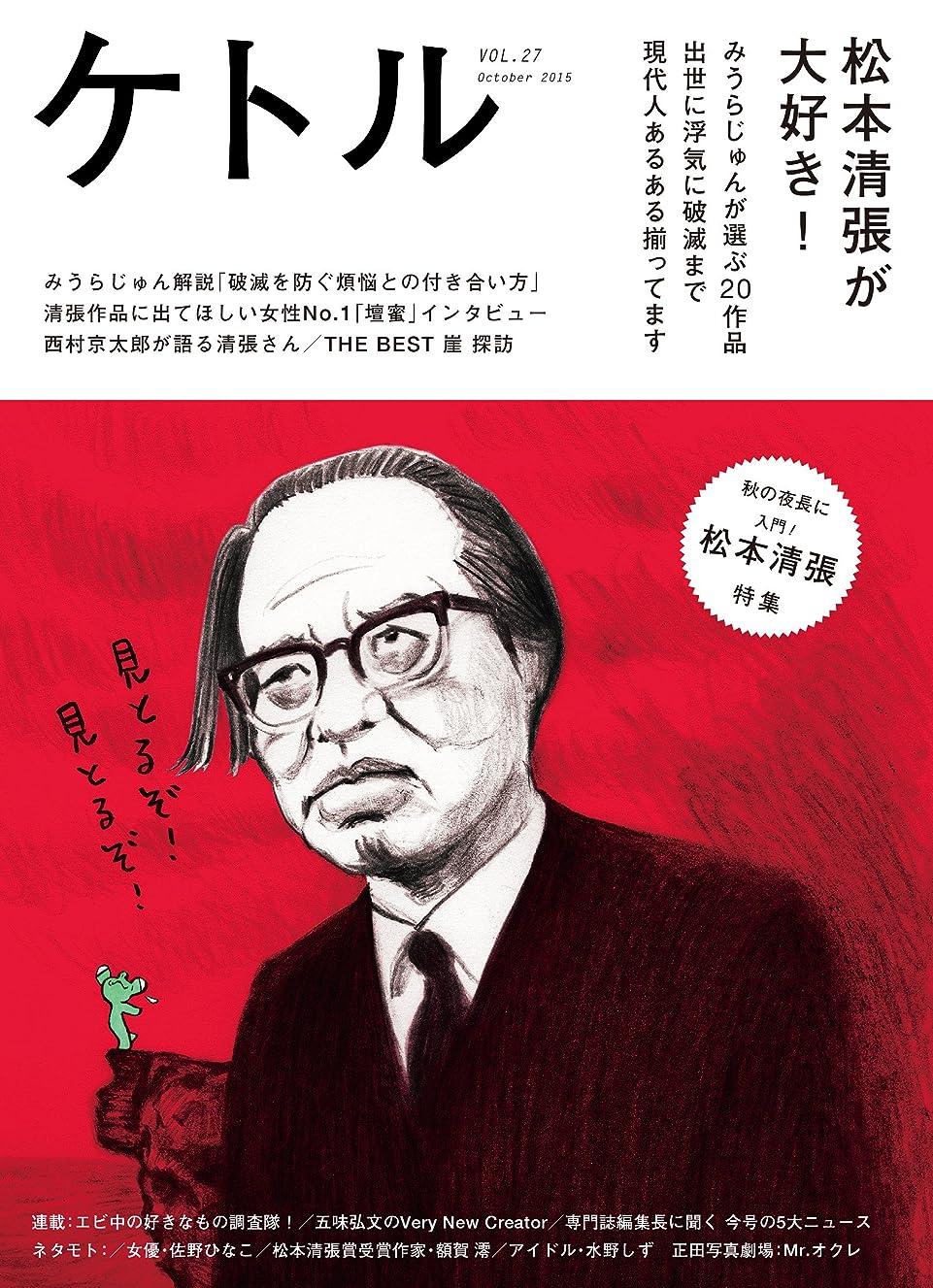 予知降伏サイトケトル Vol.27  2015年10月発売号 [雑誌]