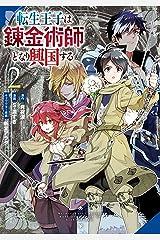 転生王子は錬金術師となり興国する 2巻 (デジタル版ガンガンコミックスUP!) Kindle版