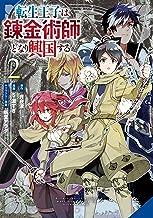 転生王子は錬金術師となり興国する 2巻 (デジタル版ガンガンコミックスUP!)