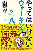 表紙: やってはいけないウォーキング (SB新書) | 青柳 幸利