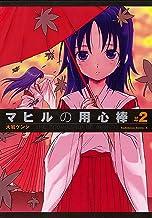 表紙: マヒルの用心棒 (2) (角川コミックス・エース) | 大岩 ケンジ