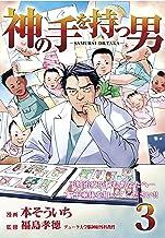Dr.福島孝徳~神の手を持つ男~3不妊治療で悩むあなたへ…脳下垂体を知ってください!!