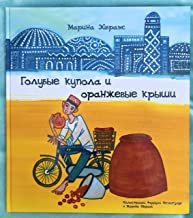 Golubiye Kupola i Oranzheviye Kryshi (Голубые купола и оранжевые крыши)