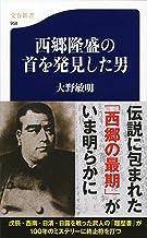 表紙: 西郷隆盛の首を発見した男 | 大野敏明