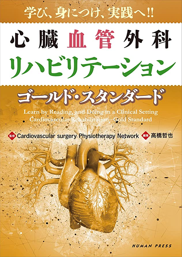 つづりピケディスコ学び、身につけ、実践へ! ! 心臓血管外科リハビリテーション―ゴールド?スタンダード