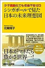 表紙: 少子高齢化でも老後不安ゼロ シンガポールで見た日本の未来理想図 (講談社+α新書) | 花輪陽子