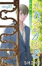 表紙: Love Jossie ふれるかおる story27 | SHIHO