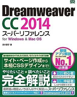 Dreamweaver CC 2014 スーパーリファレンス for Windows&Mac OS