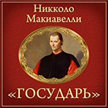 The Prince (Dover Thrift Editions) [Russian Edition]