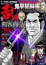 コミック乱 2021年10月号 [雑誌]