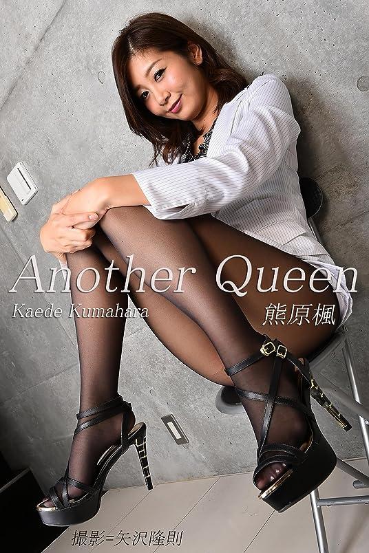 ペナルティ原因応答Another Queen 「熊原楓」: 美脚写真集