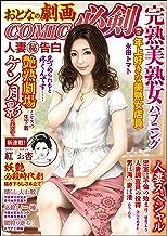 COMIC必剣 Vol.12 (RK COMICS)