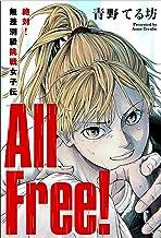All Free!~絶対!無差別級挑戦女子伝~ 分冊版 : 9 (webアクションコミックス)