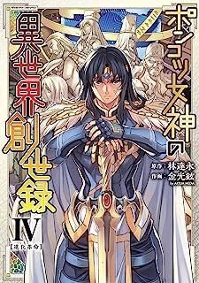 ポンコツ女神の異世界創世録4 (ヴァルキリーコミックス)