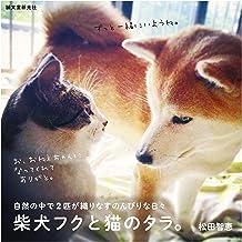 表紙: 柴犬フクと猫のタラ。:自然の中で2匹が織りなす のんびりな日々   松田 智恵