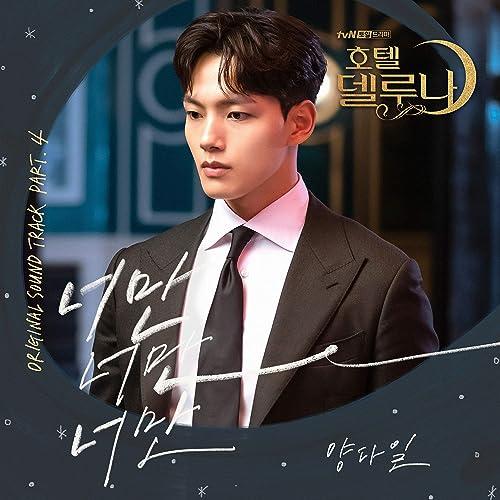 Hotel Del Luna OST Part 4 by Yang Da Il on Amazon Music