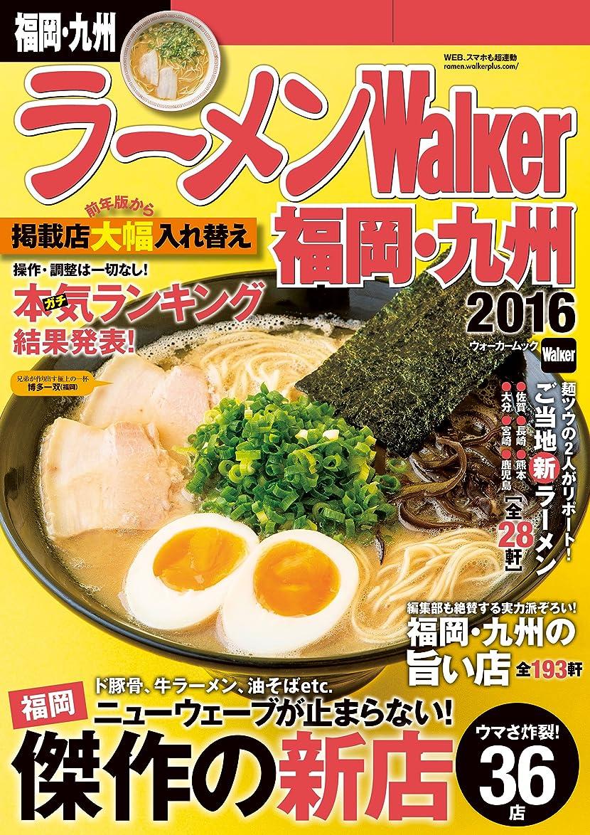 振る舞い確認農業のラーメンWalker福岡?九州2016 (ウォーカームック)