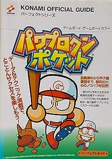 パワプロクンポケット パーフェクトガイド (KONAMI OFFICIAL GUIDEパーフェクトシリーズ)