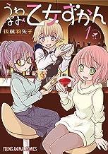 表紙: うわばみ乙女ずかん 1 (ヤングアニマルコミックス) | 後藤羽矢子