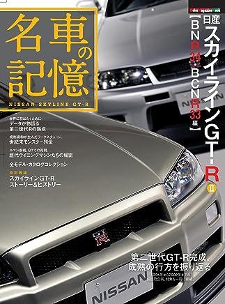名車の記憶 日産 スカイラインGT-R II 【BNR34/BCNR33編】 (Motor Magazine Mook)