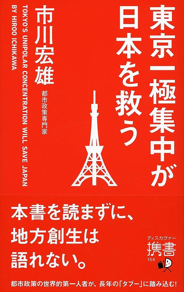 数学今までトランジスタ東京一極集中が日本を救う (ディスカヴァー携書)