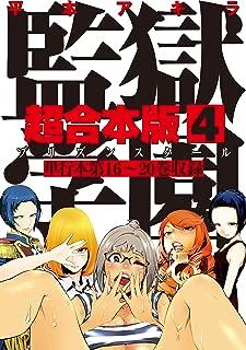 監獄学園 超合本版(4) (ヤングマガジンコミックス)