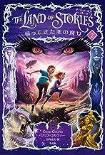 表紙: 帰ってきた悪の魔女 (ザ・ランド・オブ・ストーリーズ2) | クリス・コルファー