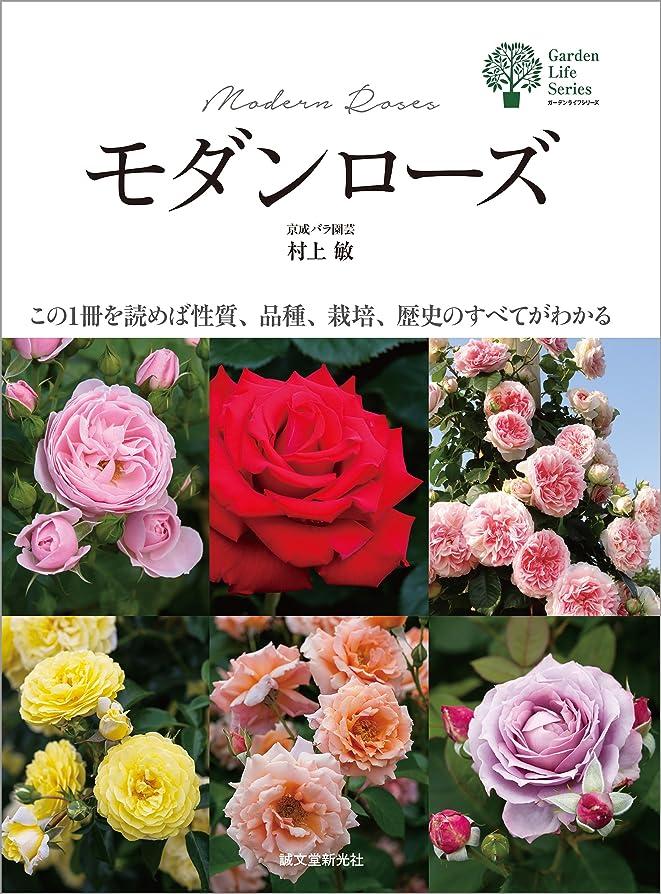 スカリーコロニー守るモダンローズ:この1冊を読めば性質、品種、栽培、歴史のすべてがわかる (ガーデンライフシリーズ)
