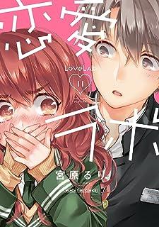 恋愛ラボ 11巻 (まんがタイムコミックス)