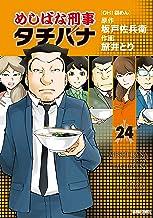 めしばな刑事タチバナ(24)[OH! 袋めん] (TOKUMA COMICS)