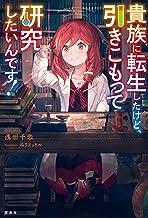 表紙: 貴族に転生したけど、引きこもって研究がしたいんです! | 浅田千恋