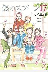 銀のスプーン(17) (Kissコミックス) Kindle版