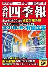 表紙: 会社四季報 2021年 1集 新春号 | 東洋経済新報社
