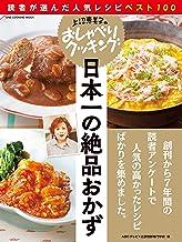 表紙: 上沼恵美子のおしゃべりクッキング 日本一の絶品おかず 読者が選んだ人気レシピベスト100 (ワン・クッキングムック) | ABCテレビ