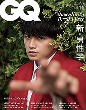 表紙: GQ JAPAN (ジーキュージャパン) 2020年11月号 | GQ JAPAN編集部