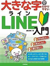 表紙: 大きな字でわかりやすい LINE ライン 入門 | 岩間 麻帆