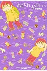 わびれものゴージャス (バンブーコミックス MOMOセレクション) Kindle版