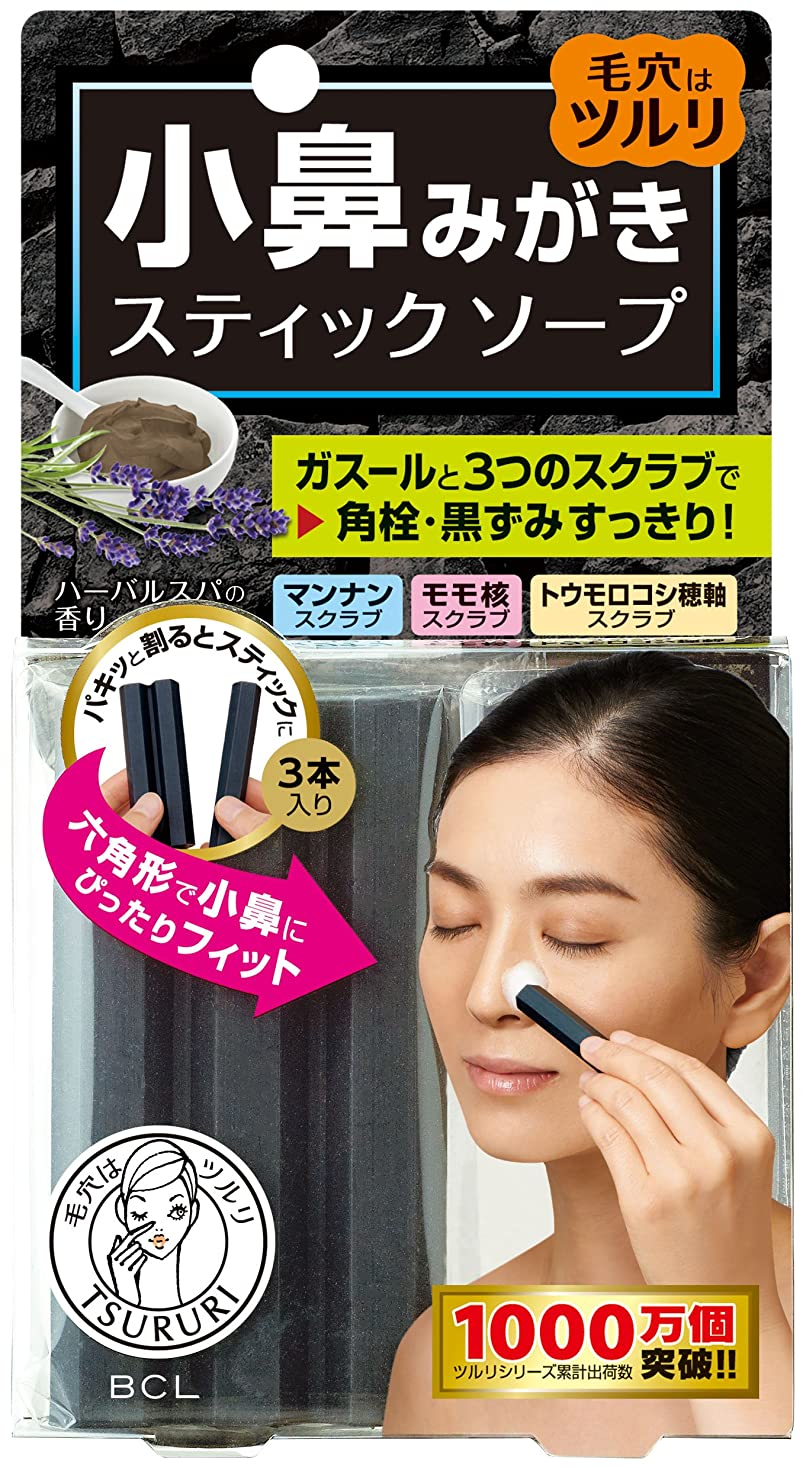 トレッドディンカルビルセミナーツルリ小鼻磨きソープ
