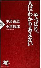 表紙: やっぱり、人はわかりあえない (PHP新書)   中島 義道