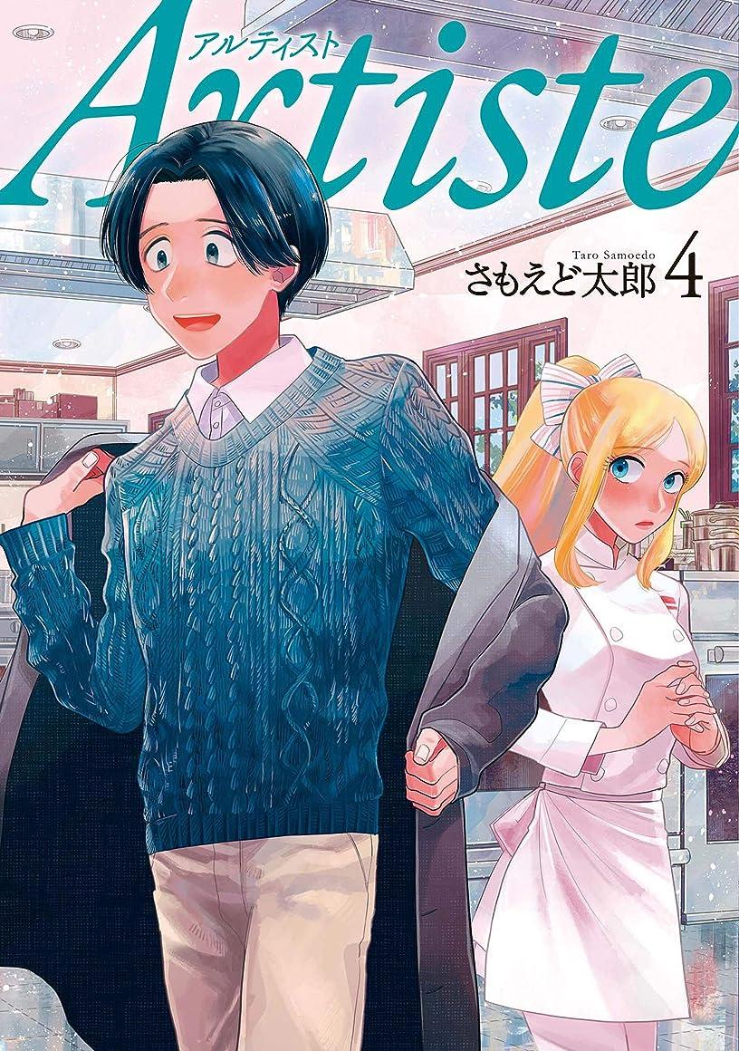 臨検不運多年生Artiste 4巻: バンチコミックス