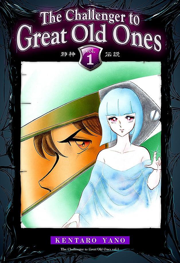 泣いているクラッシュ気づくなるThe Challenger to Great Old Ones Vol.1 (English Edition)